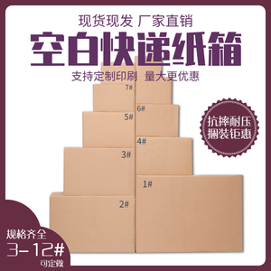 Blank delivery order carton